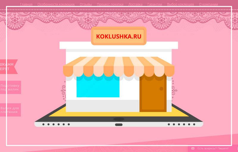 Обновление магазина